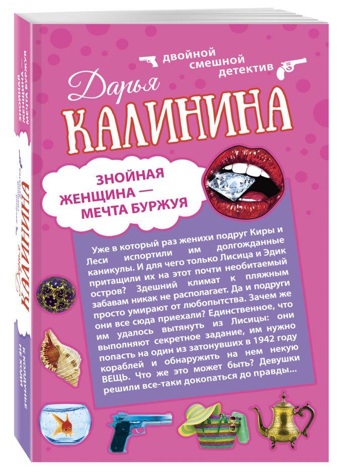 Дарья Калинина - Знойная женщина - мечта буржуя. К колдунье не ходи обложка книги