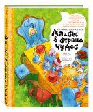 Льюис Кэрролл, Пьер А. Ламьель, Жюли Ван Розендаль - Кулинарная книга Алисы в стране чудес' обложка книги