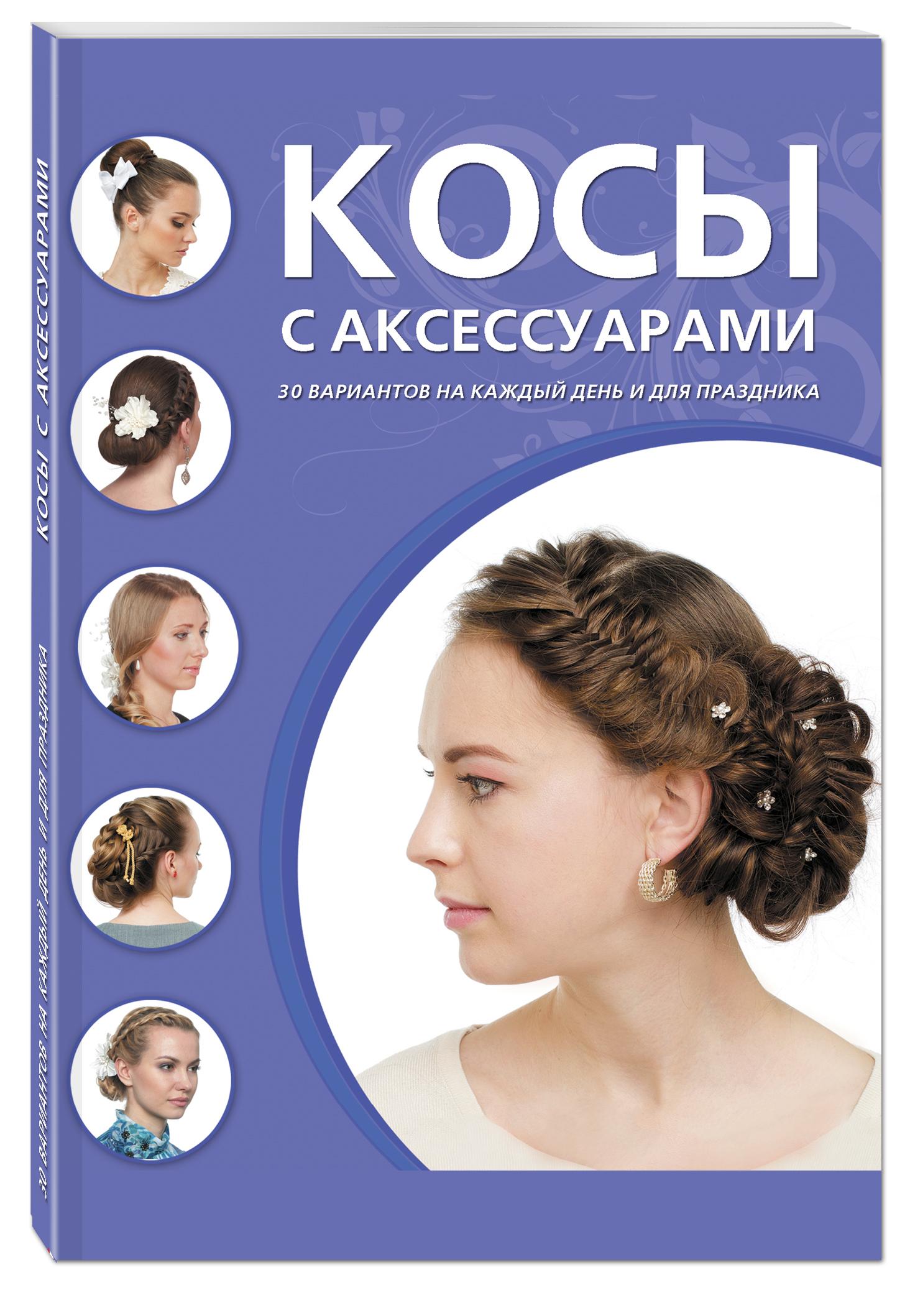 Косы с аксессуарами наборы аксессуаров для волос esli комплект аксессуаров для волос light yellow