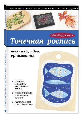 Юлия Моргуновская - Точечная роспись: техника, идеи, орнаменты обложка книги