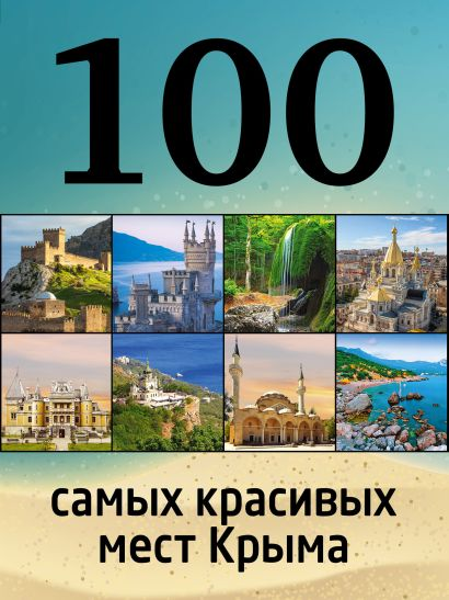 100 самых красивых мест Крыма - фото 1