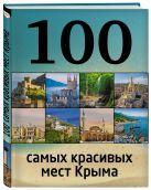 Слука И.М. - 100 самых красивых мест Крыма' обложка книги