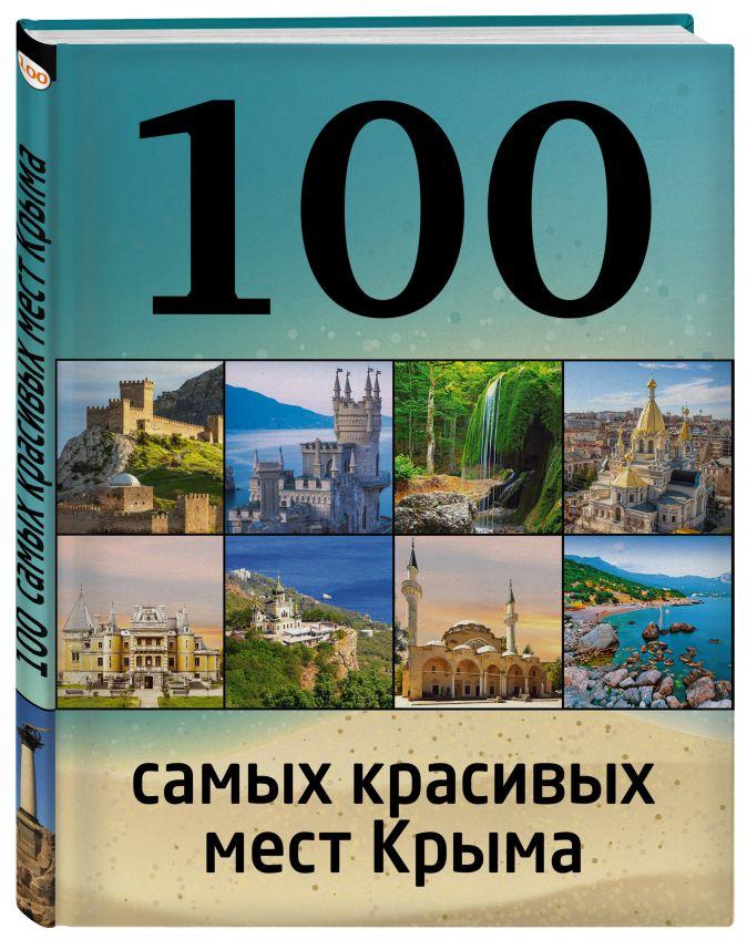 100 самых красивых мест Крыма И.М. Слука, Т.Ю. Калинко