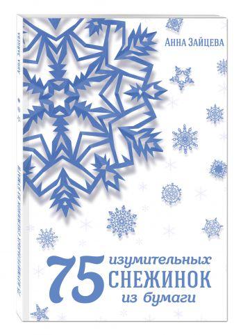 Анна Зайцева - 75 изумительных снежинок из бумаги обложка книги