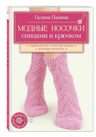 Панина Г.П. - Модные носочки спицами и крючком обложка книги