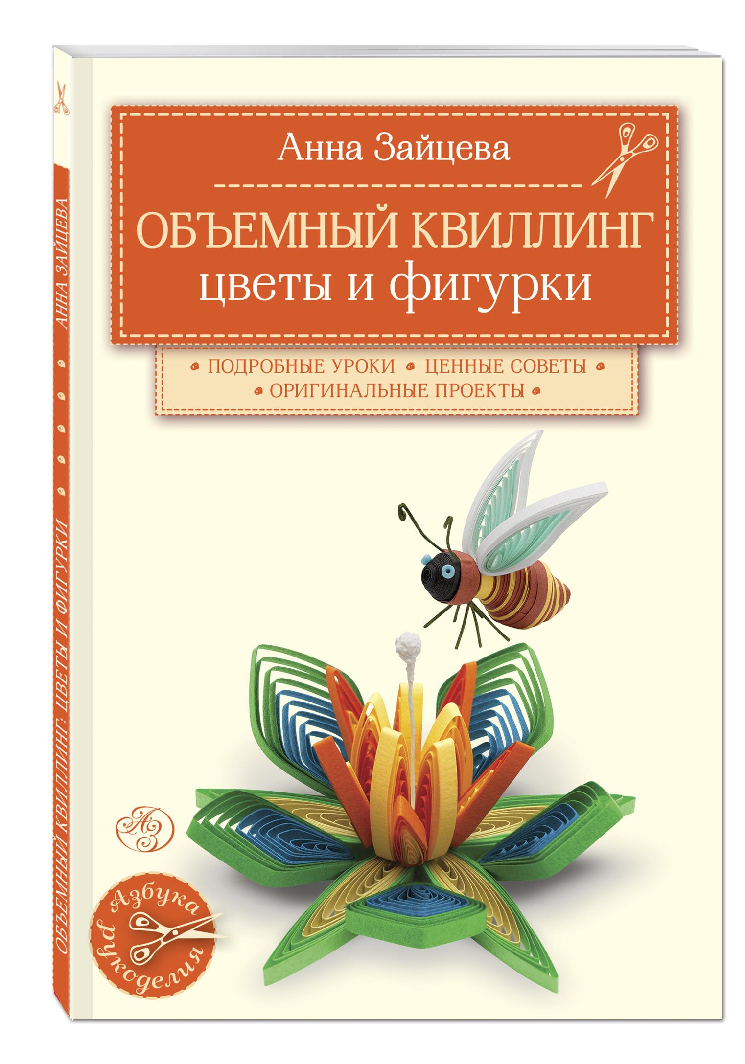 Зайцева Анна Анатольевна Объемный квиллинг. Цветы и фигурки животных
