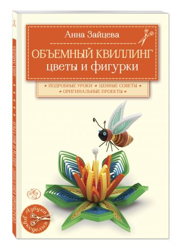 Объемный квиллинг. Цветы и фигурки животных Анна Зайцева