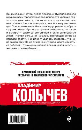 Блатные псы Колычев В.Г.