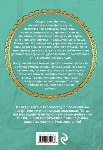 Фигурки ангелов своими руками: пошаговые мастер-классы Ирина Морозова, Инна Масляк