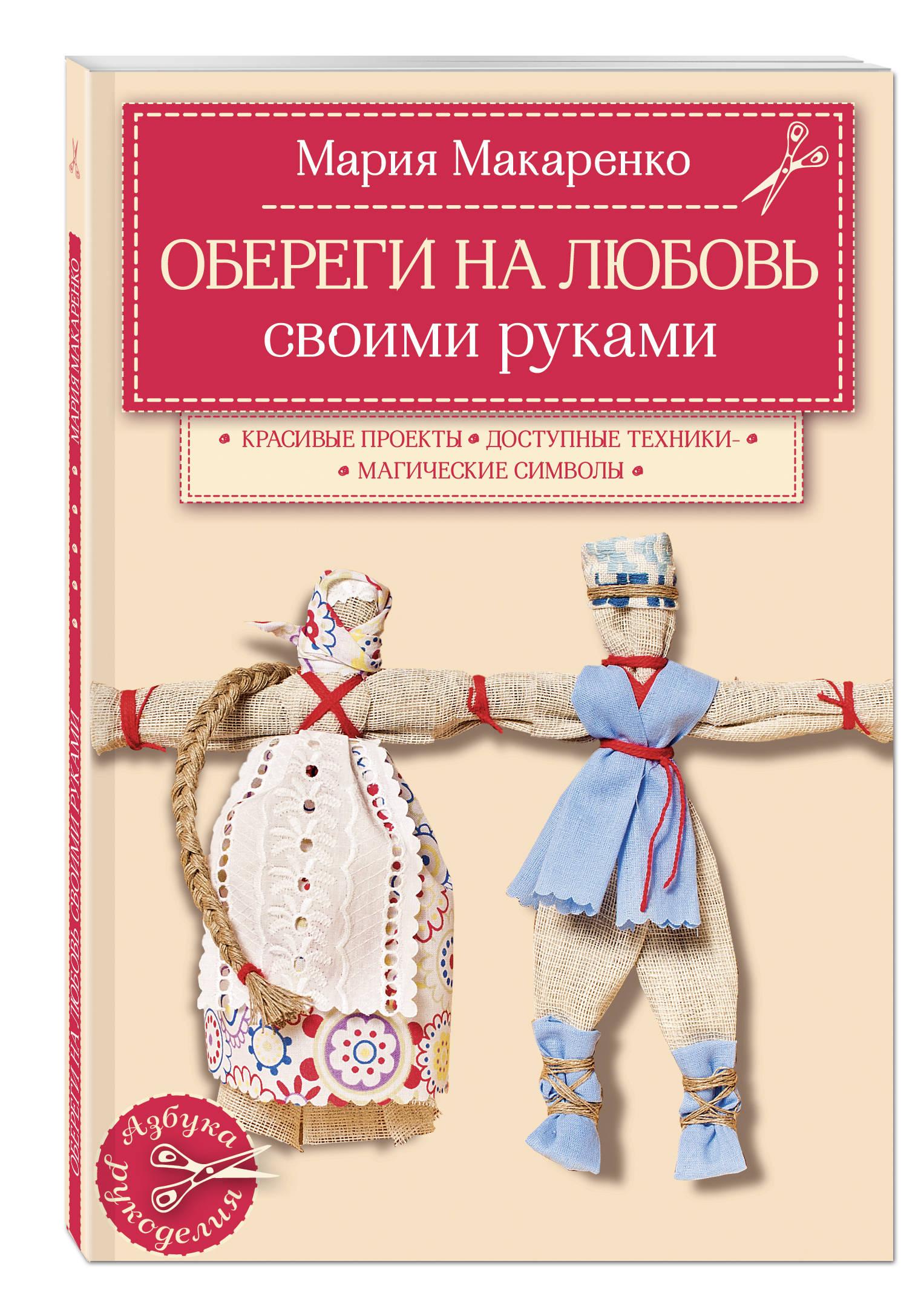 Макаренко М.К. Обереги на любовь ISBN: 978-5-699-80919-6 обереги на любовь