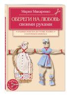 Макаренко М.К. - Обереги на любовь' обложка книги