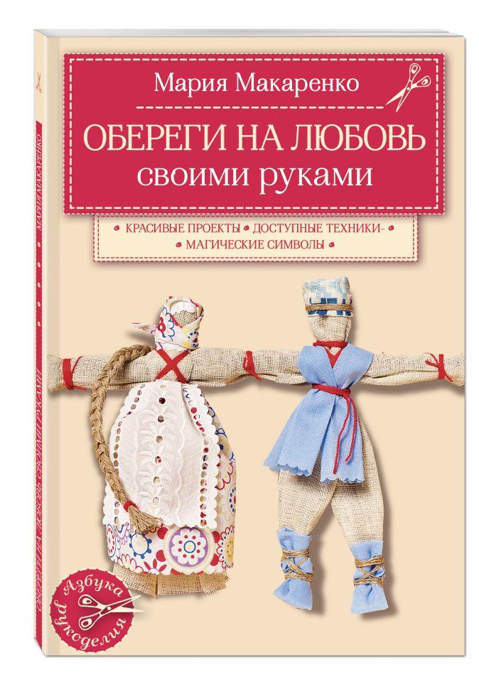 Мария Макаренко - Обереги на любовь обложка книги