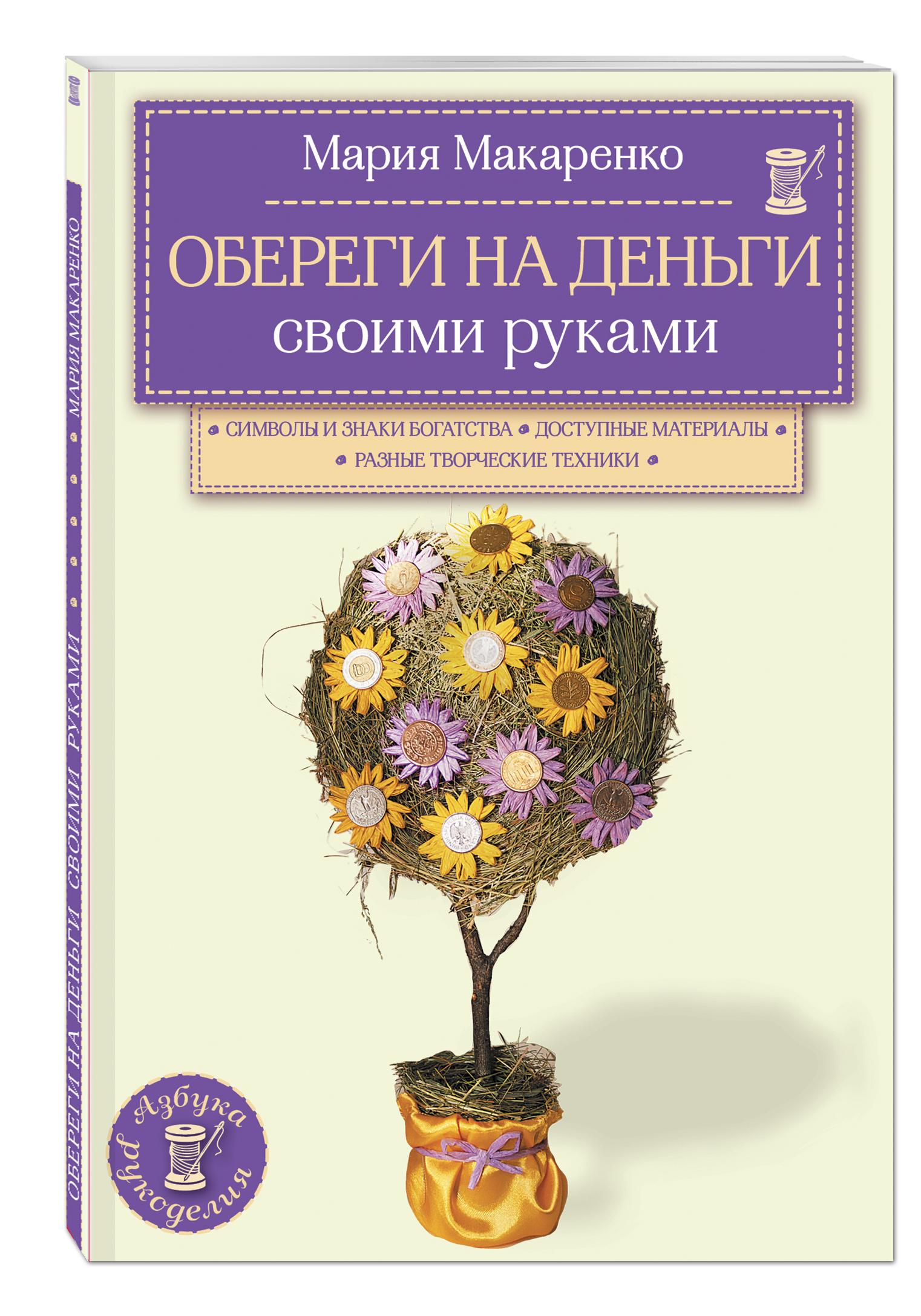 Обереги на деньги своими руками от book24.ru