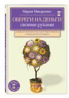 Мария Макаренко - Обереги на деньги своими руками' обложка книги