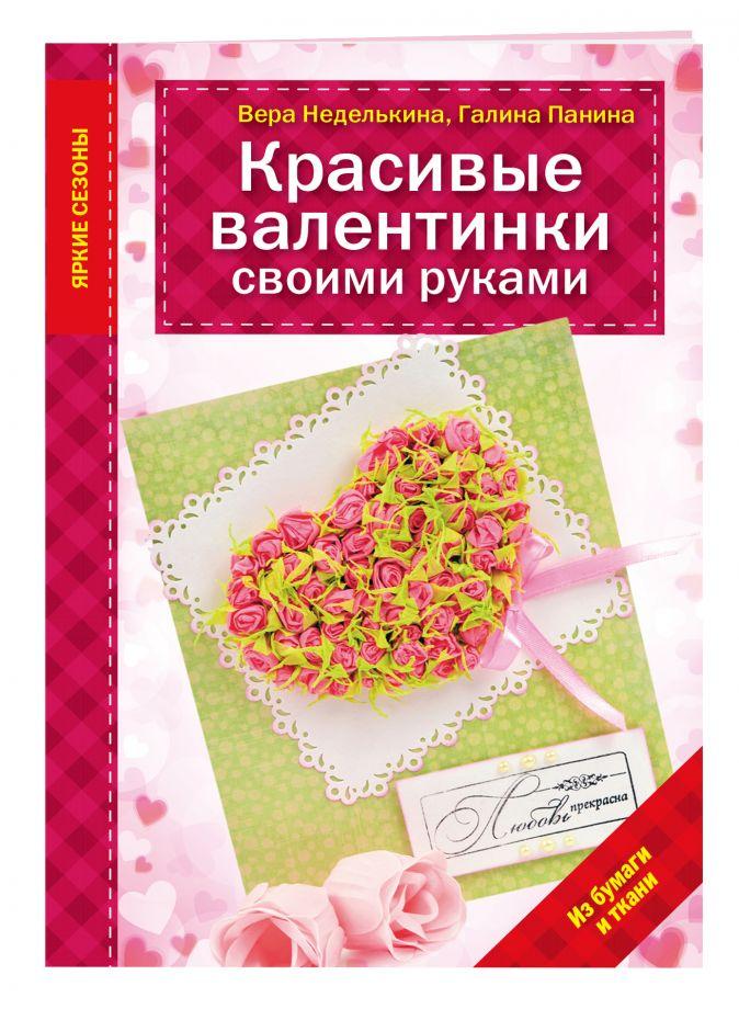 Вера Неделькина, Галина Панина - Красивые валентинки своими руками (из бумаги и ткани) обложка книги