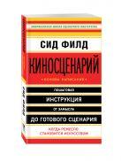 Филд С. - Киносценарий: основы написания' обложка книги