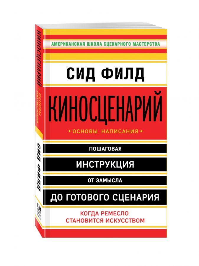 Сид Филд - Киносценарий: основы написания обложка книги