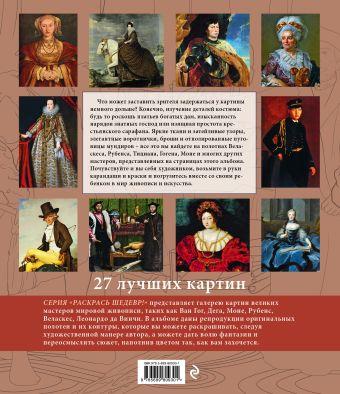 Платья и костюмы в шедеврах живописи