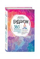 Кожевникова М.Н. - Буддизм. 365 принципов на каждый день' обложка книги
