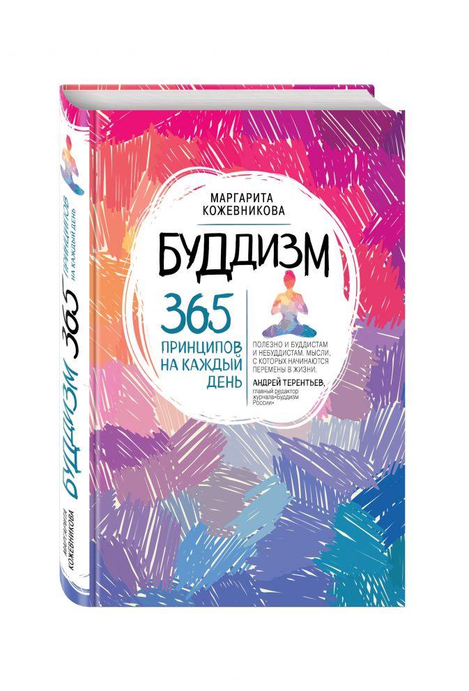 Буддизм. 365 принципов на каждый день Маргарита Кожевникова