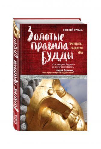 Евгений Бульба - Золотые правила Будды обложка книги