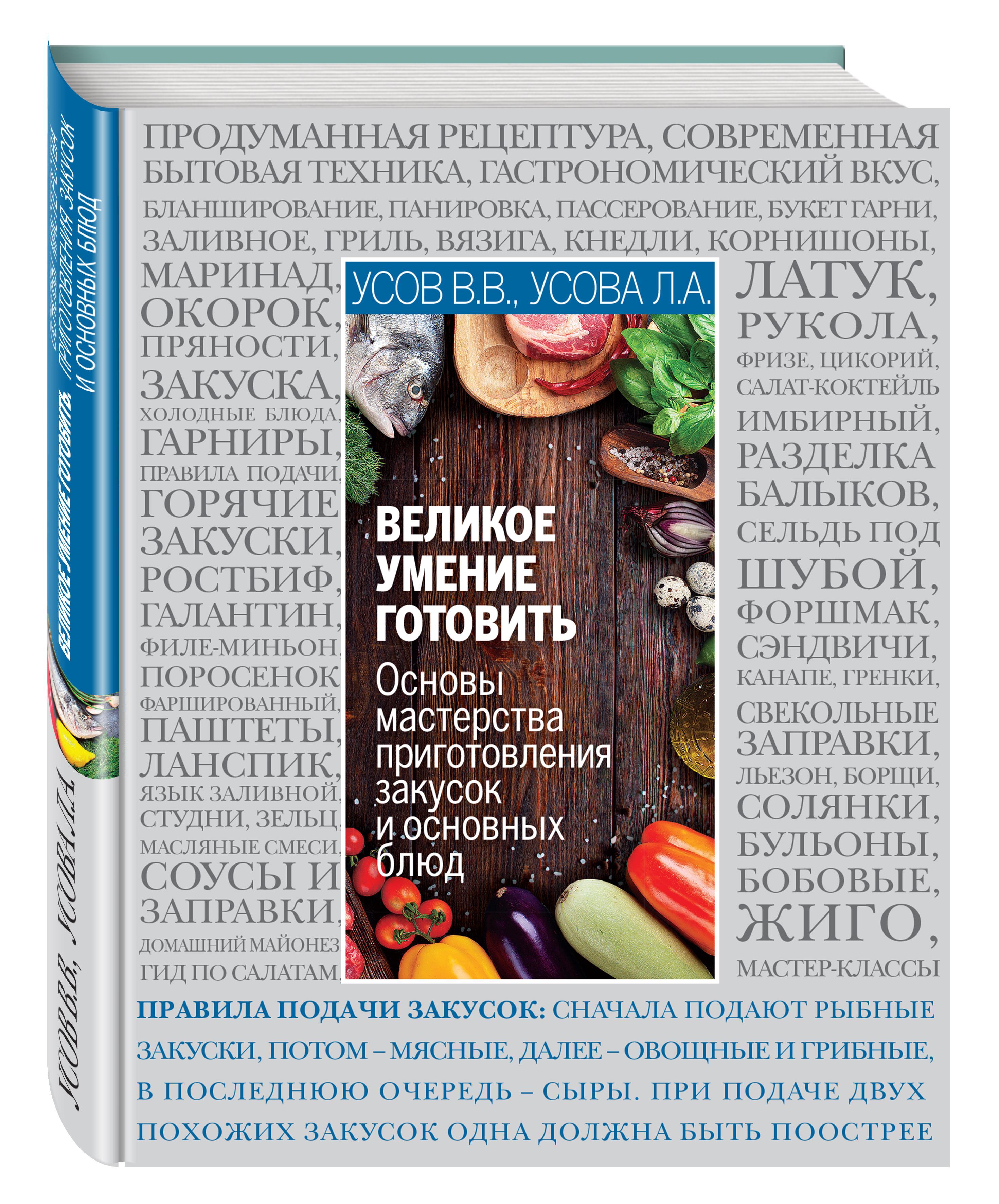 Основы кулинарного мастерства. Искусство приготовления закусок и основных блюд