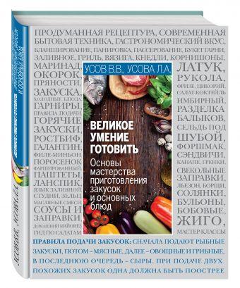 Основы кулинарного мастерства. Искусство приготовления закусок и основных блюд В. Усов, Л. Усова