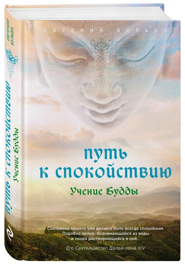 Бульба Евгений Викторович Путь к спокойствию. Учение Будды
