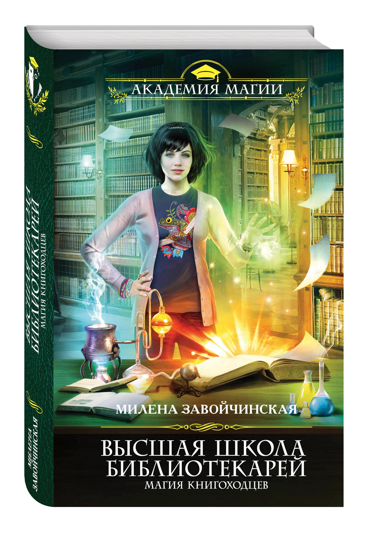 Милена Завойчинская Высшая Школа Библиотекарей. Магия книгоходцев милена завойчинская высшая школа библиотекарей магия книгоходцев