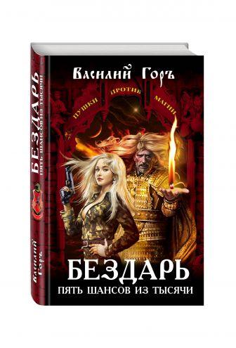 Василий Горъ - Бездарь. Пять шансов из тысячи обложка книги