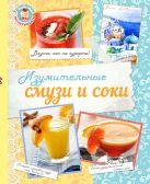 - Изумительные смузи и соки' обложка книги