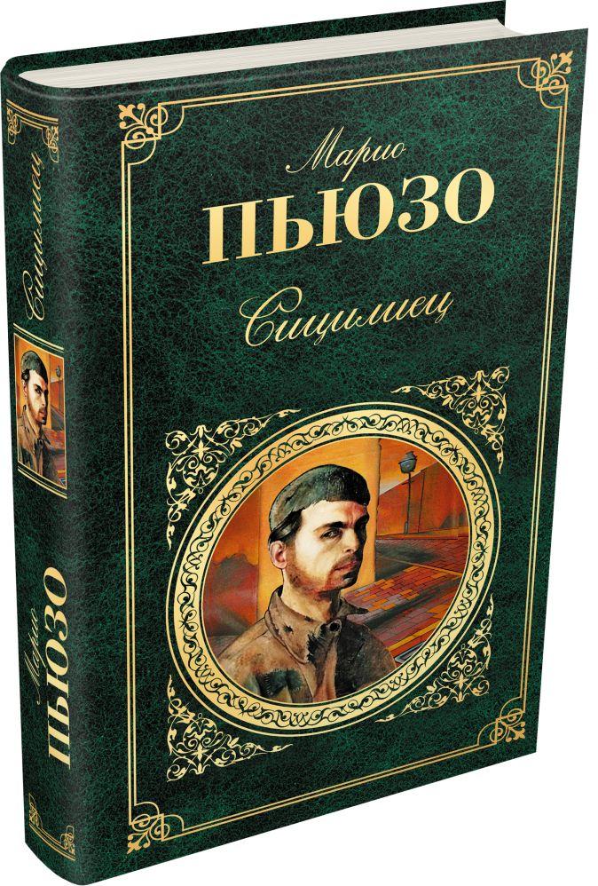 Марио Пьюзо - Сицилиец обложка книги