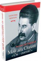Евгений Джугашвили - Мой дед Иосиф Сталин. «Он - святой!»' обложка книги