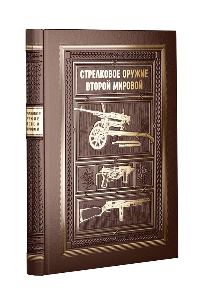 Стрелковое оружие Второй Мировой. КОЛЛЕКЦИОННОЕ ИЗДАНИЕ