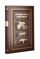 Попенкер М.Р., Милчев М.Н. - Стрелковое оружие Второй Мировой. КОЛЛЕКЦИОННОЕ ИЗДАНИЕ' обложка книги