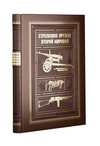Максим Попенкер, Марин Милчев - Стрелковое оружие Второй Мировой. КОЛЛЕКЦИОННОЕ ИЗДАНИЕ обложка книги