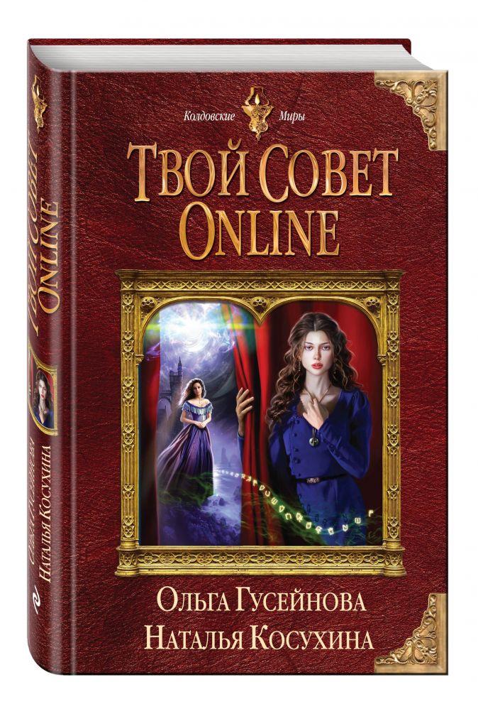Косухина Н.В., Гусейнова О.В. - Твой совет online обложка книги