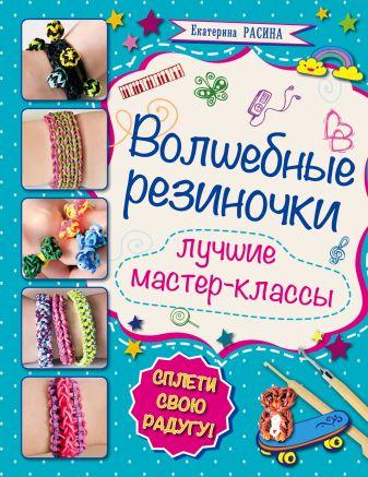 Екатерина Расина - Волшебные резиночки обложка книги
