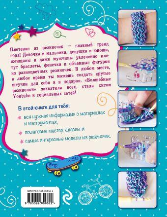 Волшебные резиночки Екатерина Расина