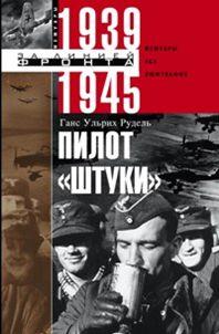 """Рудель Г. - Пилот """"Штуки"""". Мемуары аса люфтваффе 1939-1945 обложка книги"""