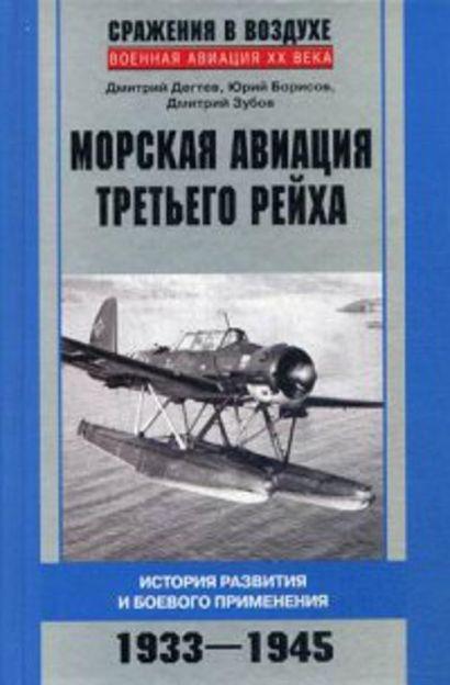 Морская авиация Третьего рейха. История развития и боевого применения. 1933-1945 - фото 1
