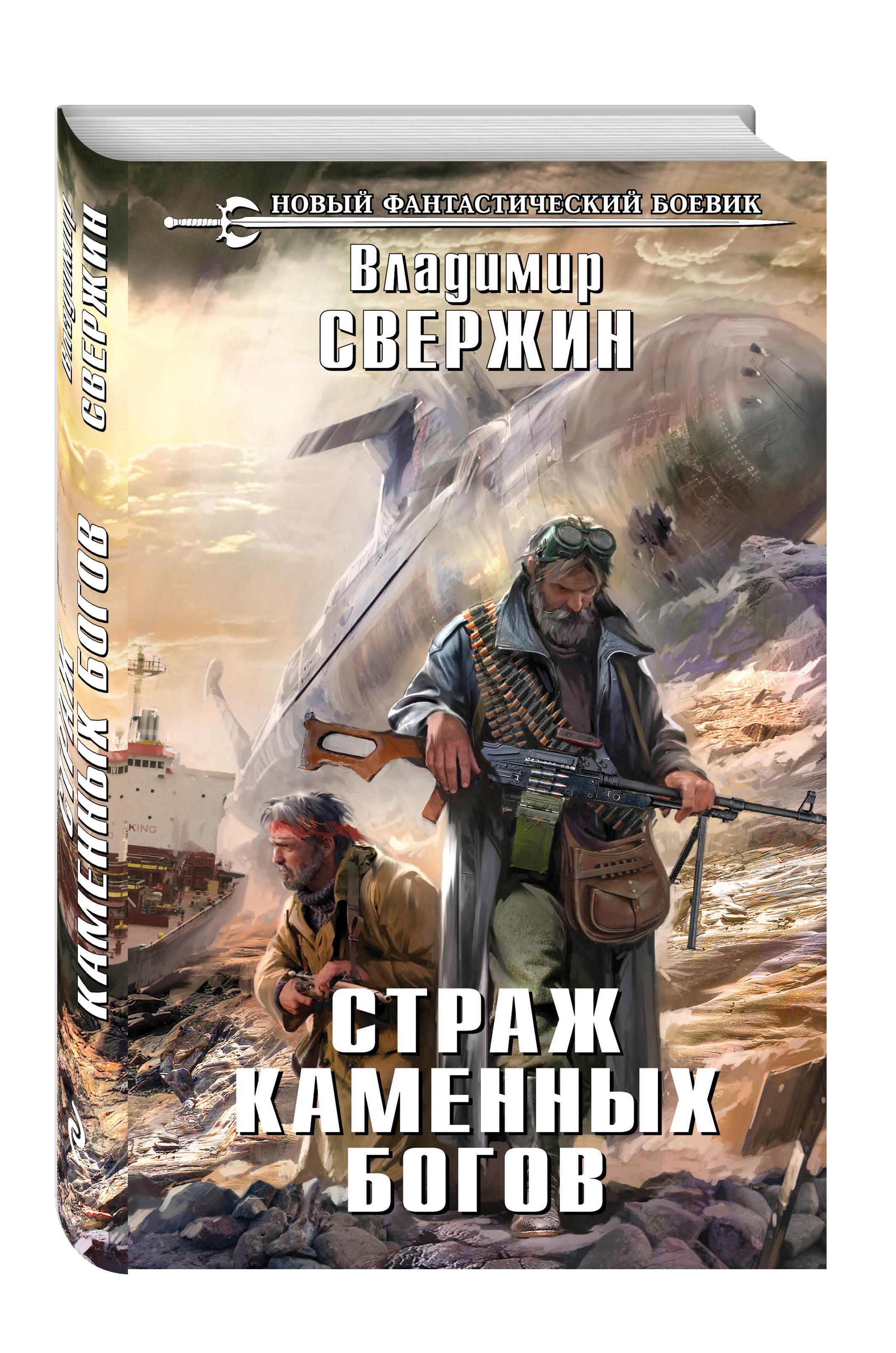 Свержин В.И. Страж Каменных Богов ISBN: 978-5-699-80969-1