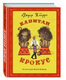 Кнорре Ф.Ф. - Капитан Крокус (ил. Е. Мешкова)' обложка книги