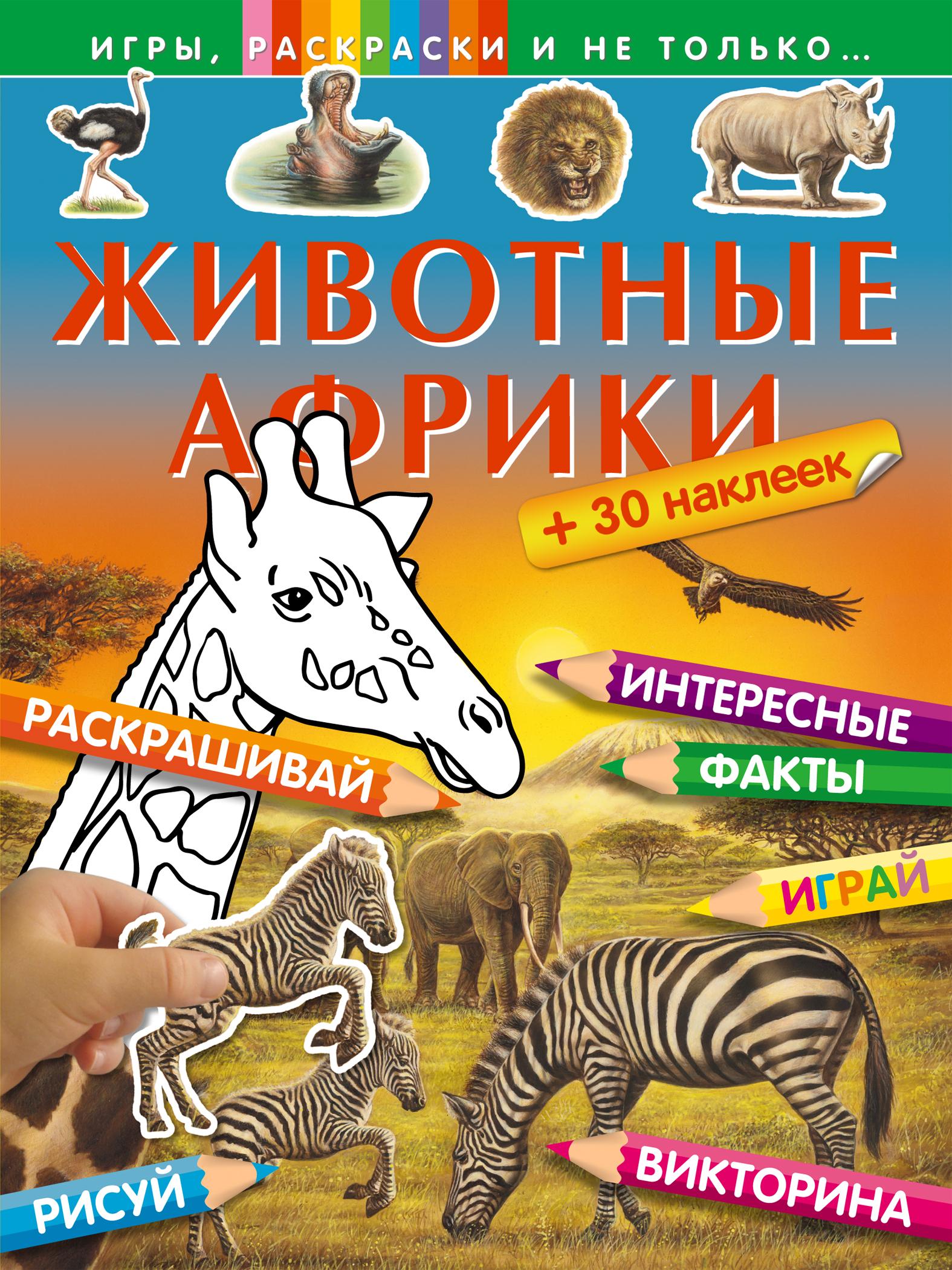 Животные Африки (+наклейки)