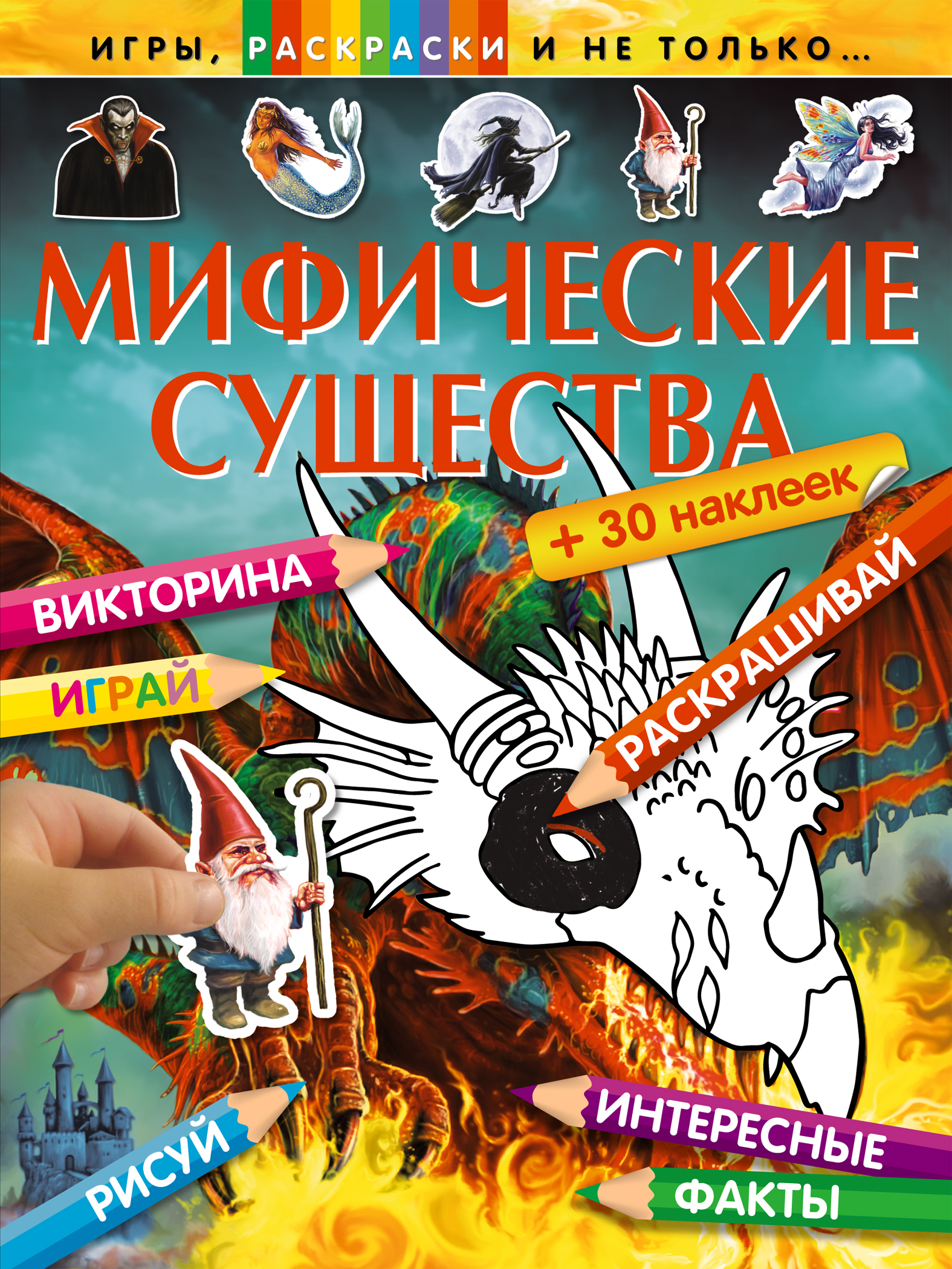 Мифические существа (+наклейки) книги эксмо мифические существа