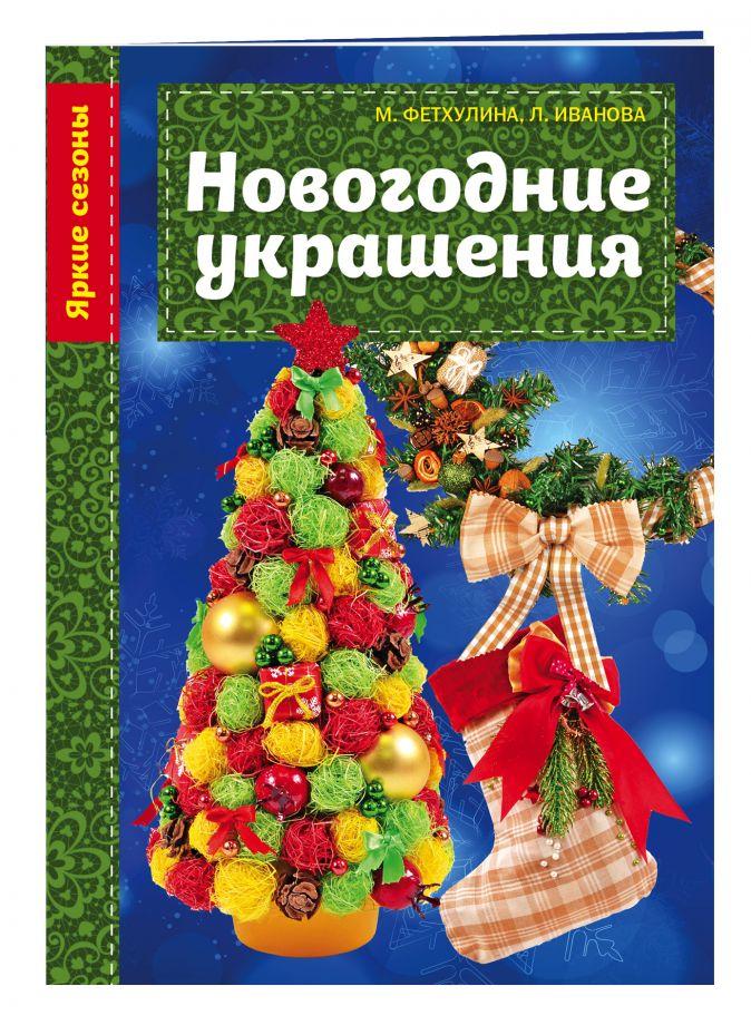 Минзиля Фетхулина, Лилия Иванова - Новогодние украшения обложка книги