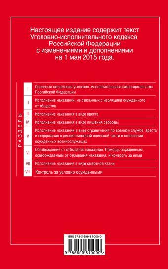Уголовно-исполнительный кодекс Российской Федерации : текст с изм. и доп. на 1 мая 2015 г.