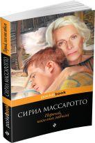 Массаротто С. - Первый, кого она забыла' обложка книги