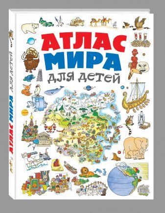Андрианова Н.А. - Атлас мира для детей обложка книги