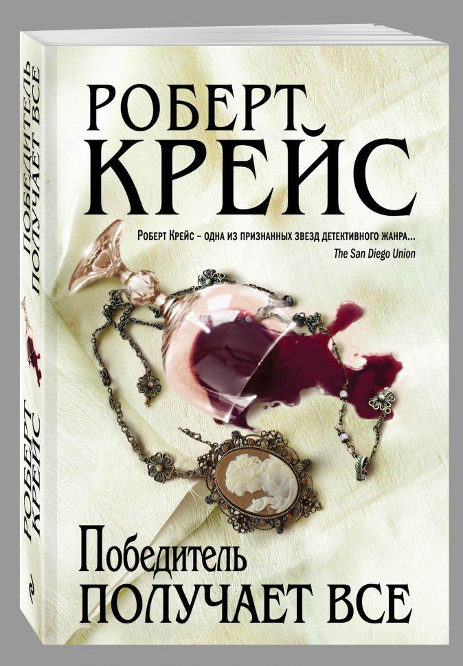 Роберт Крейс - Победитель получает все обложка книги